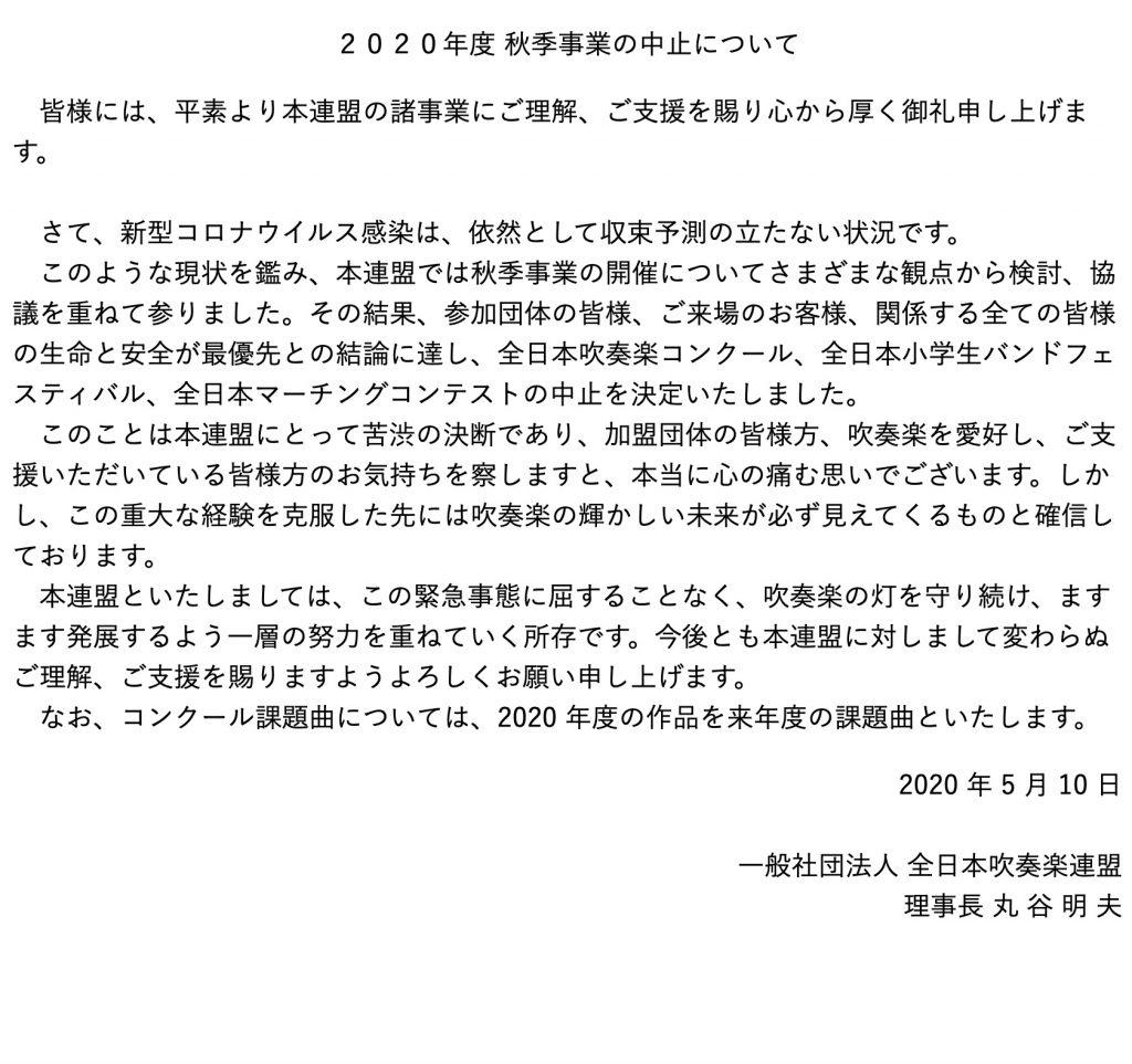 コンクール 2020 吹奏楽 全日本